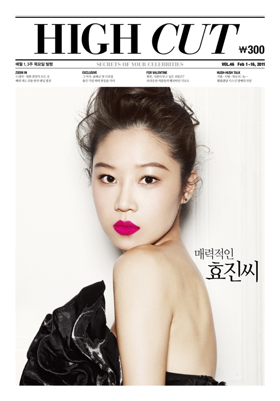 gong-hyo-jin-high-cut-01